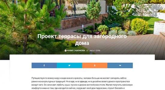 Дизайнерский портал Homify написал о проекте ГК «Террадек»
